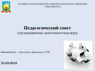 Педагогический совет (организационно-деятельностная игра) МУНИЦИПАЛЬНОЕ БЮДЖЕ