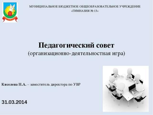 Педагогический совет (организационно-деятельностная игра) МУНИЦИПАЛЬНОЕ БЮДЖЕ...