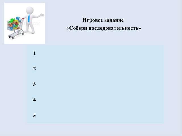 Игровое задание «Собери последовательность» 1 2 3 4 5