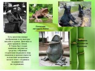 Памятник лягушке в Киеве Есть многочисленные изображения и скульптуры лягушек