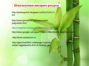 * http://mapania.ru/carevna-lyagushka-i-ko/ http://www.zoopicture.ru http://p