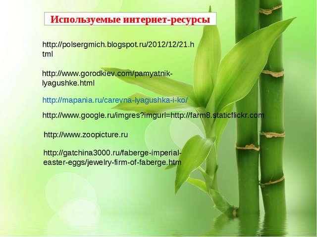 * http://mapania.ru/carevna-lyagushka-i-ko/ http://www.zoopicture.ru http://p...