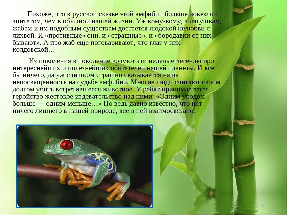 Похоже, что в русской сказке этой амфибии больше повезло с эпитетом, чем в о...