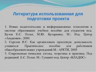 Литература использованная для подготовки проекта 1. Новые педагогические и ин