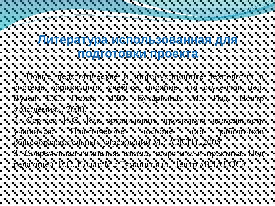 Литература использованная для подготовки проекта 1. Новые педагогические и ин...