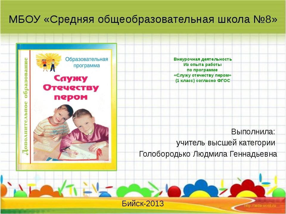 Внеурочная деятельность Из опыта работы по программе «Служу отечеству пером»...