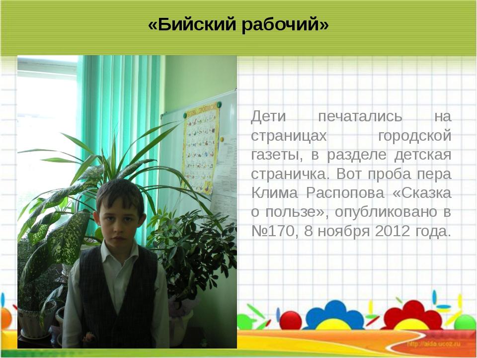 «Бийский рабочий» Дети печатались на страницах городской газеты, в разделе де...