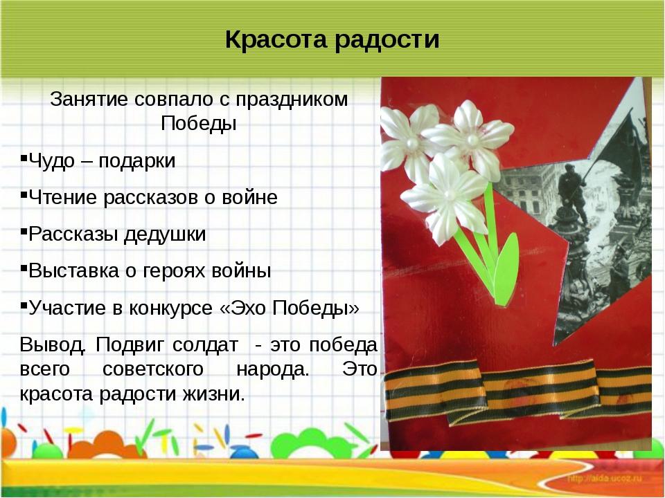 Занятие совпало с праздником Победы Чудо – подарки Чтение рассказов о войне Р...
