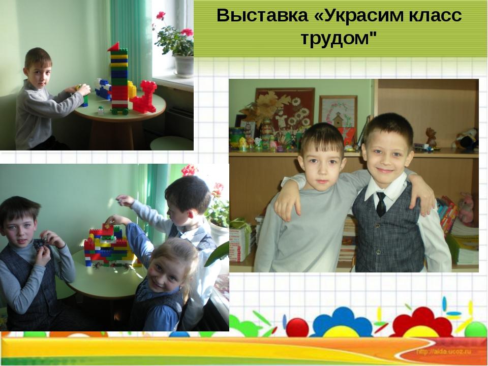 """Выставка «Украсим класс трудом"""""""