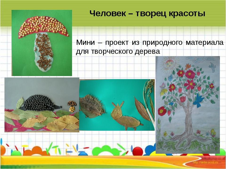 Мини – проект из природного материала для творческого дерева Человек – творе...