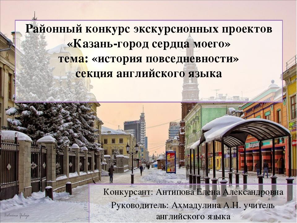 Районный конкурс экскурсионных проектов «Казань-город сердца моего» тема: «ис...