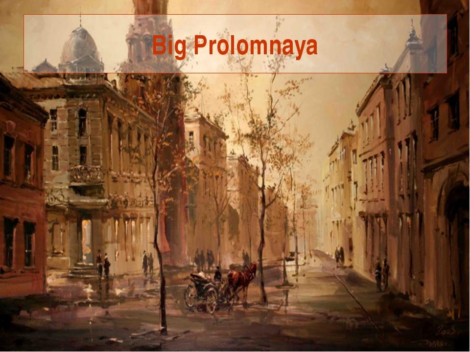 Big Prolomnaya