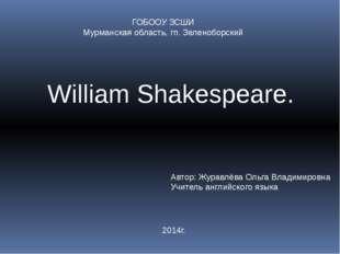 William Shakespeare. ГОБООУ ЗСШИ Мурманская область, гп. Зеленоборский Автор: