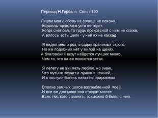 Перевод Н.Гербеля Сонет 130 Лицом моя любовь на солнце не похожа, Кораллы ярч
