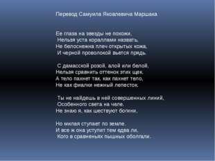 Перевод Самуила Яковлевича Маршака Ее глаза на звезды не похожи, Нельзя уста