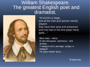 """William Shakespeare. The greatest English poet and dramatist. """"All world's a"""