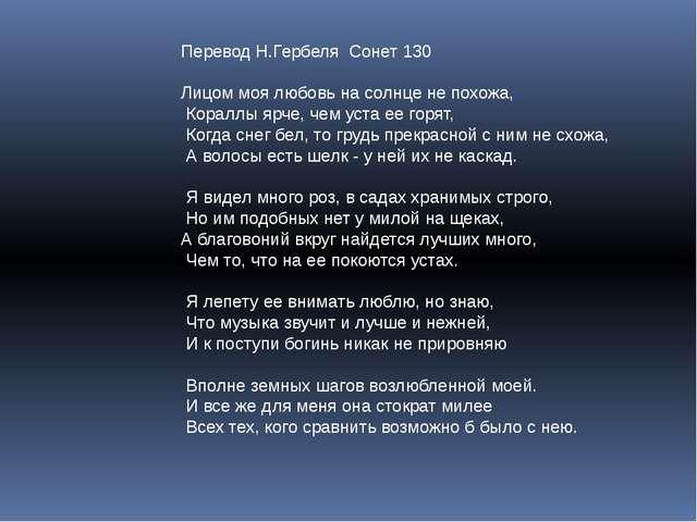 Перевод Н.Гербеля Сонет 130 Лицом моя любовь на солнце не похожа, Кораллы ярч...