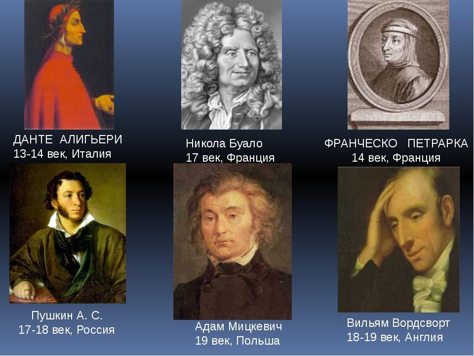 ДАНТЕ АЛИГЬЕРИ 13-14 век, Италия Никола Буало 17 век, Франция ФРАНЧЕСКО ПЕТРА...