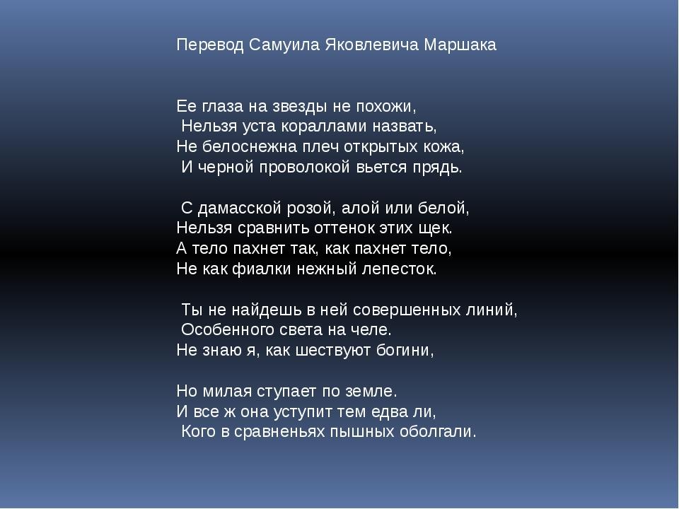Перевод Самуила Яковлевича Маршака Ее глаза на звезды не похожи, Нельзя уста...