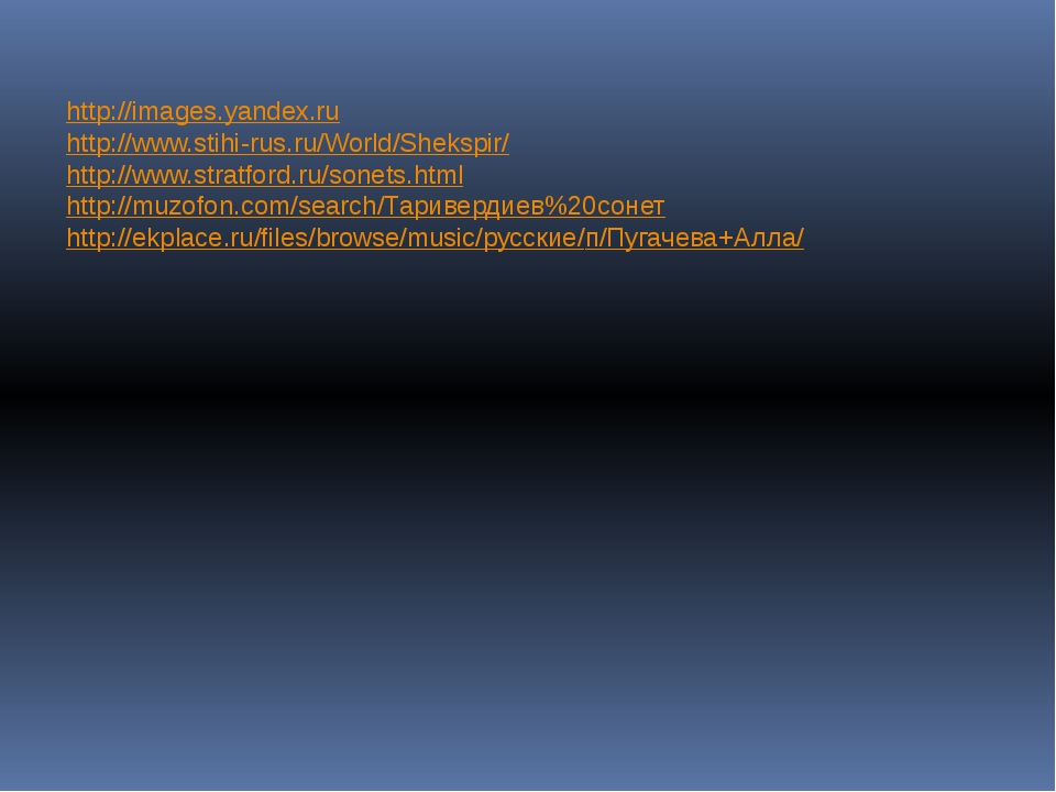 http://images.yandex.ru http://www.stihi-rus.ru/World/Shekspir/ http://www.st...