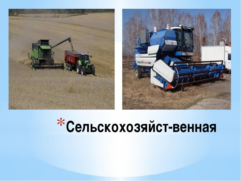 Сельскохозяйст-венная