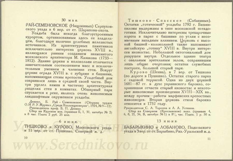 serednikovo_1926_big_5