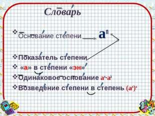 Основание степени an Показатель степени «а» в степени «эн» Одинаковое основа