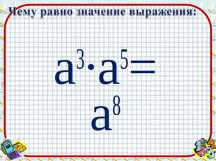 а3∙а5= a8