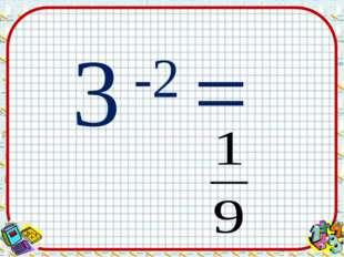 3 -2 =