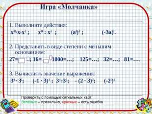 1. Выполните действия: х-11∙х∙х-2 ; х14 : х-5 ; (а4)-3 ; (-За)2. 2. Представи