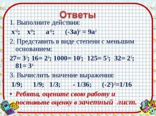 1. Выполните действия: х-12; х19; а-12; (-За)2 = 9a 2 2. Представить в виде с