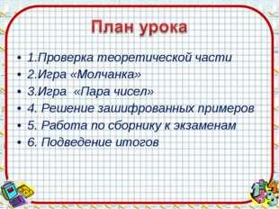 1.Проверка теоретической части 2.Игра «Молчанка» 3.Игра «Пара чисел» 4. Решен