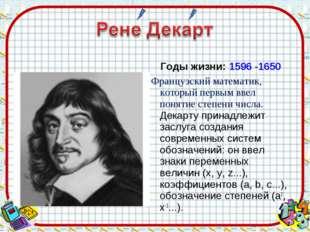 Годы жизни: 1596 -1650 Французский математик, который первым ввел понятие сте