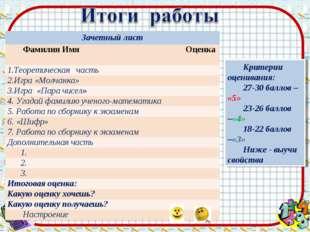 Критерии оценивания: 27-30 баллов – «5» 23-26 баллов –«4» 18-22 баллов –«3» Н