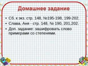 Сб. к экз. стр. 148, №195-198, 199-202. Слава, Аня - стр. 148, № 190, 201,202