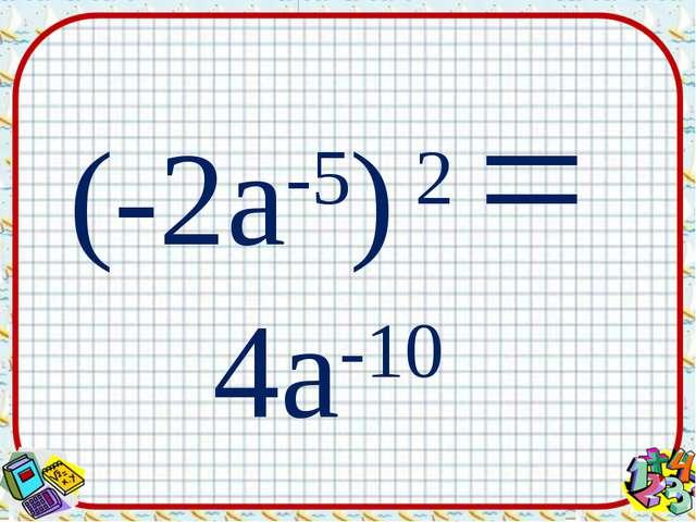 (-2a-5) 2 = 4a-10