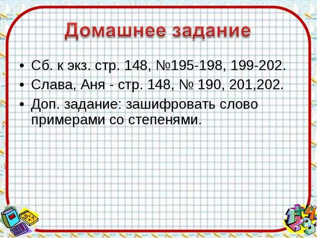 Сб. к экз. стр. 148, №195-198, 199-202. Слава, Аня - стр. 148, № 190, 201,202...
