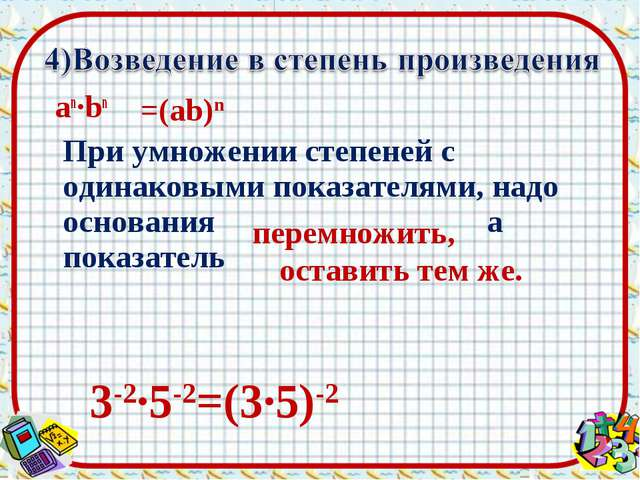 an·bn При умножении степеней с одинаковыми показателями, надо основания а по...