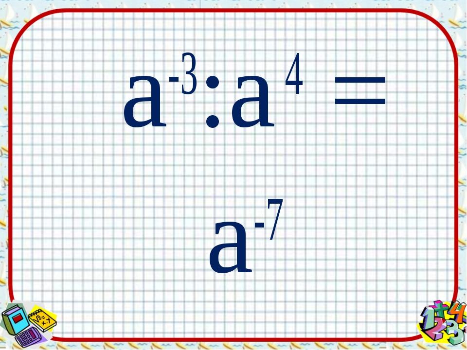 а-3:a 4 = а-7