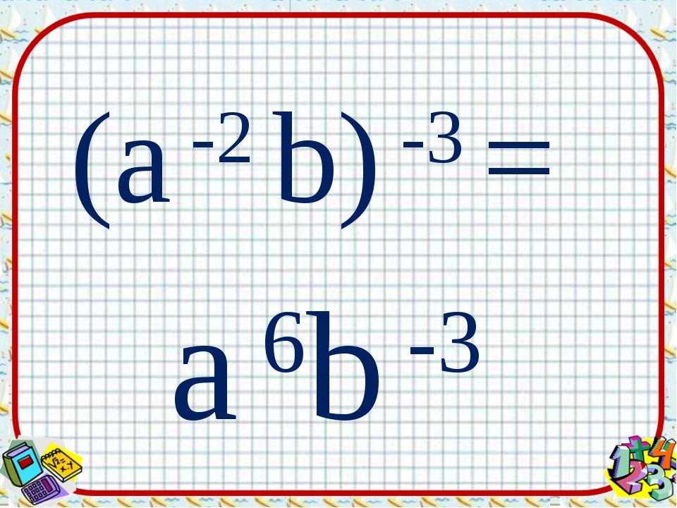 (a -2 b) -3 = a 6b -3