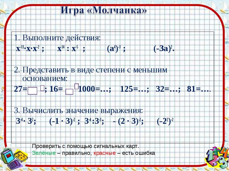 1. Выполните действия: х-11∙х∙х-2 ; х14 : х-5 ; (а4)-3 ; (-За)2. 2. Представи...