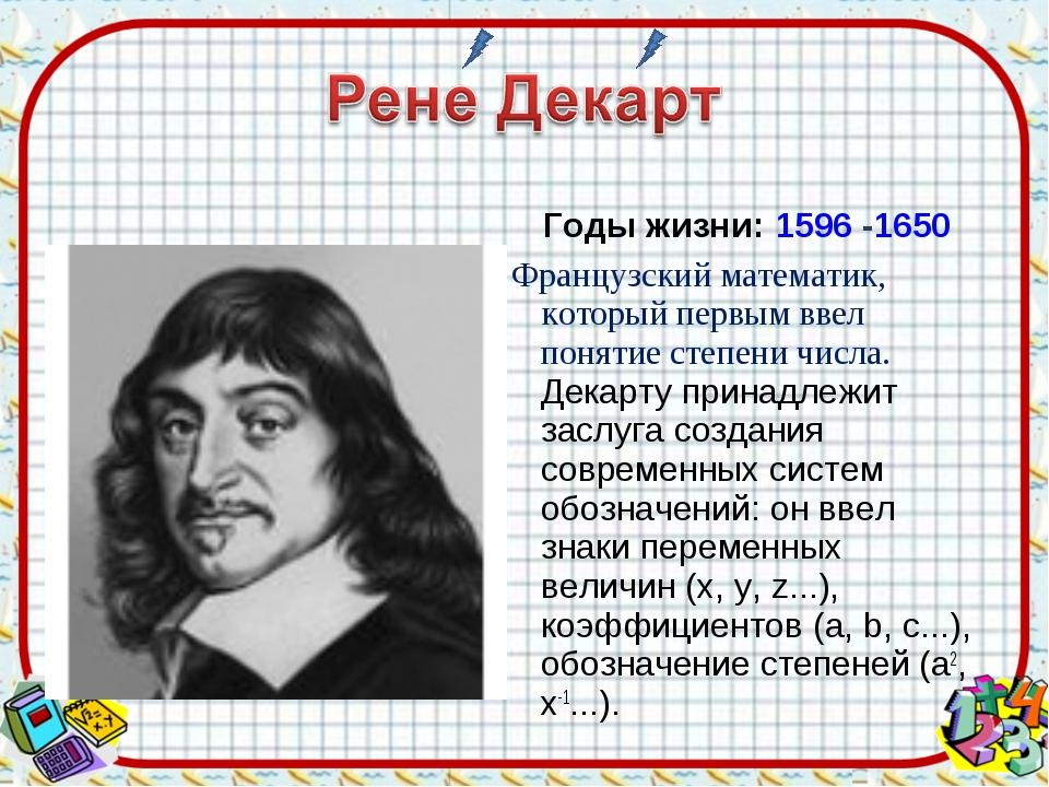 Годы жизни: 1596 -1650 Французский математик, который первым ввел понятие сте...