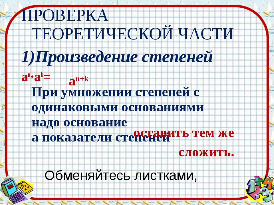 ПРОВЕРКА ТЕОРЕТИЧЕСКОЙ ЧАСТИ 1)Произведение степеней an·ak= При умножении сте...