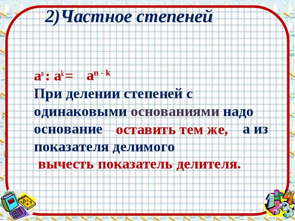 an : ak = При делении степеней с одинаковыми основаниями надо основание а из...