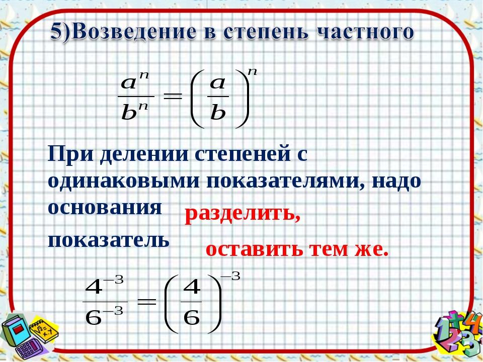 При делении степеней с одинаковыми показателями, надо основания показатель р...