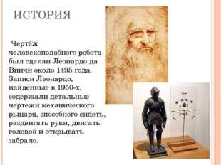 ИСТОРИЯ  Чертёж человекоподобного робота был сделан Леонардо да Винчи около