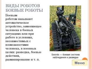 Боевым роботомназывают автоматическое устройство, заменяющее человека в бое