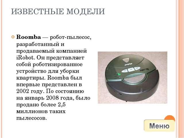 Roomba— робот-пылесос, разработанный и продаваемый компанией iRobot. Он пред...