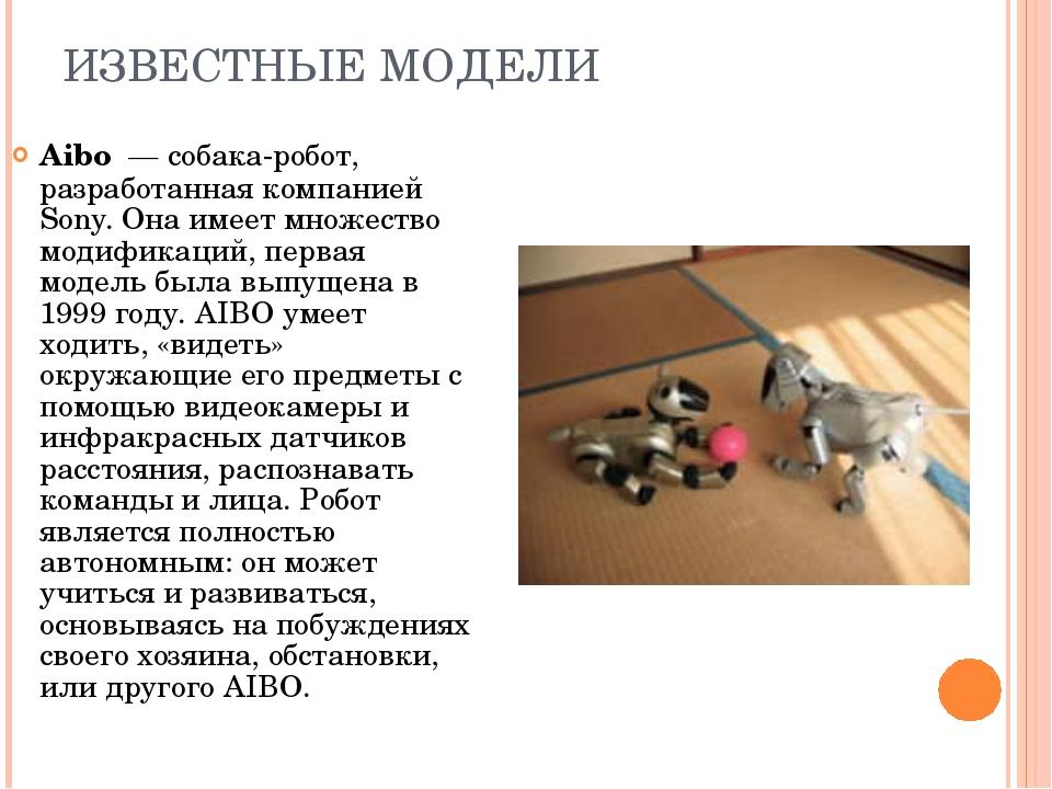 Aibo — собака-робот, разработанная компанией Sony. Она имеет множество модиф...