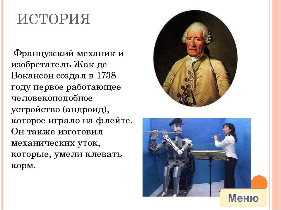 ИСТОРИЯ  Французский механик и изобретатель Жак де Вокансон создал в 1738 го...